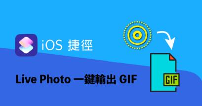 Live Photo 原況照片如何轉為 GIF?