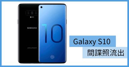 Samsung Galaxy S10 間諜照流出,採用鑽孔式前鏡頭設計