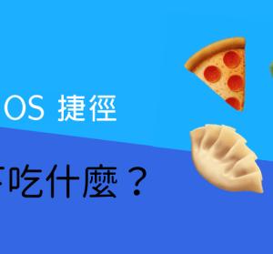 【iOS 密技】 用捷徑決定吃什麼,快速搜索你周圍的所有美食