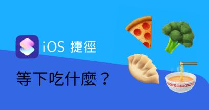有沒有決定吃什麼的 APP?iPhone 捷徑幫你決定吃什麼!