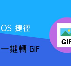 【iOS 密技】 iOS 捷徑影片一鍵轉成 GIF,免安裝其它 APP