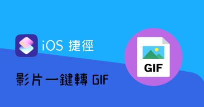 iPhone影片如何轉GIF檔?iOS 捷徑一鍵完成