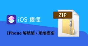 你有沒有曾經從 Email 收到 .zip 的壓縮檔,iPhone 卻沒有辦法瀏覽、開啟的情形呢?今天要跟大家分享如何利用 iOS 的捷徑 ...