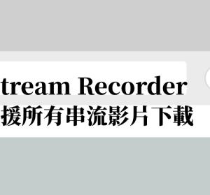 Stream Recorder 支援所有串流影片下載,這應該要列為 Chrome 的標準配備才對啊!