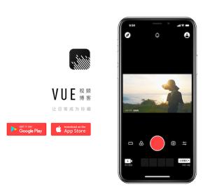 VUE 影片編輯 APP,電影唯美濾鏡怎麼拍怎麼美(Android、iOS)