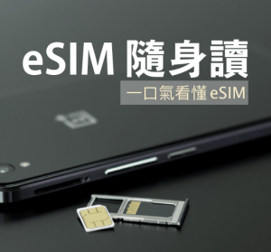 eSIM 是什麼,哪些手機支援?