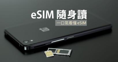 如何申請 eSIM?