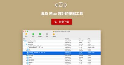 Mac 有好用的壓縮工具嗎?eZip 永久免費超強大
