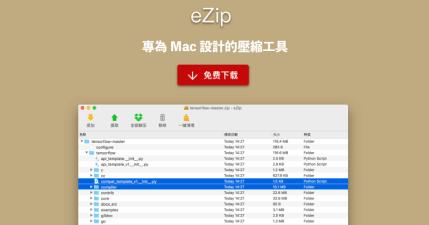 eZip  簡單易用的 Mac 永久免費解壓縮工具,支援超過 27 種壓縮格式
