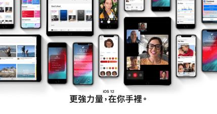 iOS 12.1 更新發佈,4 個更新重點:32 人 FaceTime / 全新表情符號 / 相機景深 / eSIM