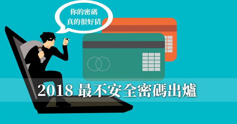 最不安全密碼2018