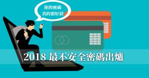 密碼安全公司 SplashData 公佈 2018 最不安全密碼,從超過五百萬組密碼裡面挑出前 100 名最不安全密碼,「123456」再次...