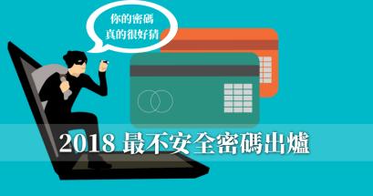 2018 最不安全密碼出爐,如何提升帳號安全、密碼強度測試
