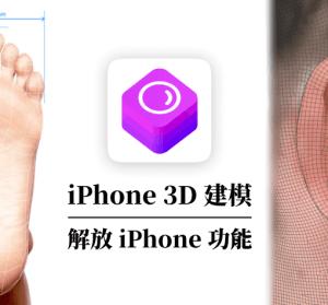 Capture 讓 iPhone 也能 3D 建模,保存身邊珍貴的物品