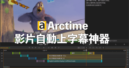 Arctime 影片自動上字幕教學,節省後製 50% 時間!