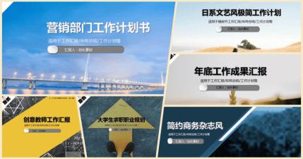 Chinaz 站長素材,超過 8000 個 PPT 簡報模版免費下載