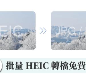FonePaw HEIC 圖片轉檔工具,批次無損轉成 JPG/PNG 圖檔