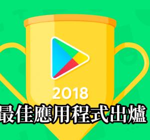 2018 Google Play 最佳 App 榜單出爐,台灣開發 Forest 榮登 9 國榜單