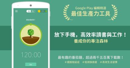台灣之光「Forest 專注森林」到底為什麼可以攻下 9 國 Google Play 年度榜單?