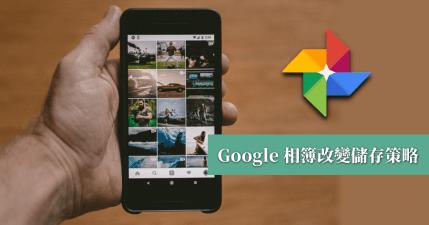 Google 相簿上限擴增為 2 萬張照片及影片
