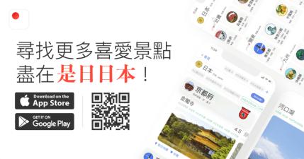 是日日本 App 超過 2500 個景點,日本自助旅行神器