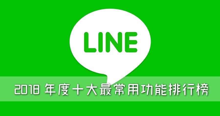 LINE數據