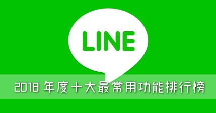 2018 年 LINE 十大熱門功能出爐,你中了幾個?