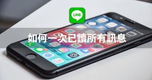 隨著加入的群組越來越多,LINE 應用程式右上角的未讀訊息不斷的增加,懶得一個一個點開看,要怎麼一次已讀呢?這邊幫大家整理出電腦版 LINE...