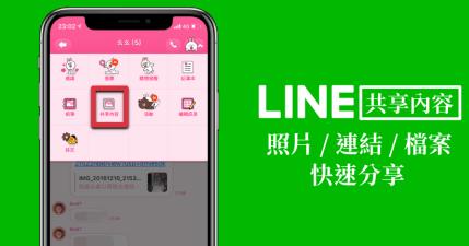 LINE 推出「共享內容」全新功能,分享照片 / 連結 / 檔按更快速