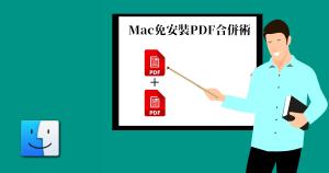 有兩份不同的 PDF 一定要下載 App 嗎?雖然之前分享過許多好用的線上免費 PDF 工具,但是其實透過 Mac 的內建「預覽程式」就可以...