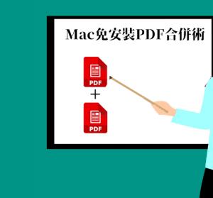 Mac 免安裝應用程式,合併 PDF 方法大公開