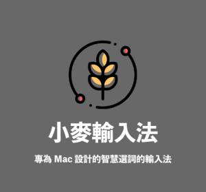 McBopomofo 小麥注音輸入法 0.9.10,智慧自動選字 Mac 免費輸入法