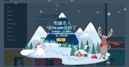 小米發放無門檻現金券最高 200 元,尋找聖誕老人還有機會直接送小米手機!