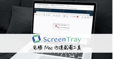 ScreenTray Mac 截圖神器,支援截圖馬賽克 / 一鍵上傳雲端資料夾 / 複製貼上圖片 / 圖片註解