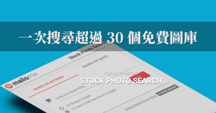 Stock Photo Search 近 40 個免費圖庫,所有圖片一次到位!