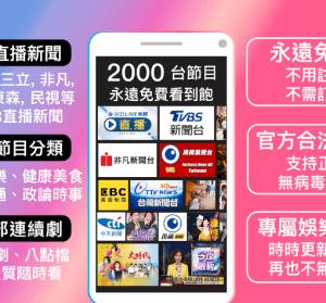 免費第四台 App 免費看新聞直播 / 綜藝頻道 / 動漫卡通(MixerBoxTV)