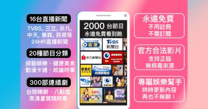 免費第四台 App 免費看新聞直播 / 綜藝頻道 / 動漫卡通(iOS、Android)