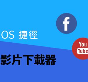 【iOS 密技】 萬用影片下載器,YouTube / Facebook / Instagram 一鍵影片下載