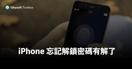 iSkysoft Toolbox 解決 iPhone 忘記密碼問題,3 個步驟移除密碼