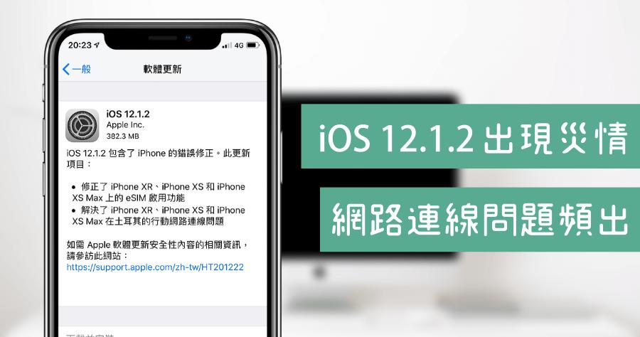 iOS 12.1.2 更新後無法上網