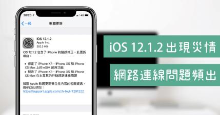 iOS 12.1.2 更新出現災情,沒網路連線的解決方式