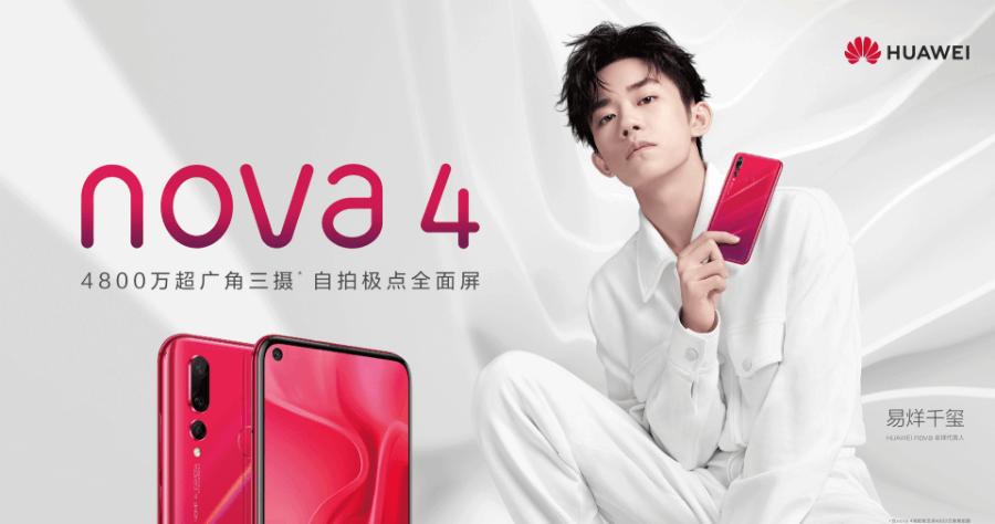 nova 4 台灣會賣嗎