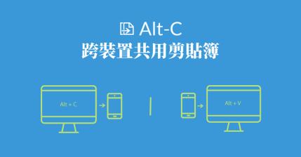 Alt-C 跨裝置共用剪貼簿,手機複製電腦貼上就是這麼輕鬆