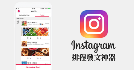 Apphi 手機 Instagram 排程發文,突破 IG 發文限制(iOS、Android)