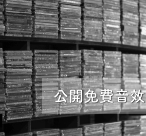 BBC Sound Effect 超過 1.6 萬音效素材,將累積近 100 年歷史的音樂公開免費下載