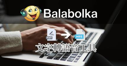 Balabolka 2.15 文字轉語音工具,支援 MP3、MAV 等音訊輸出