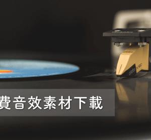 DUST SOUNDS 免費 BGM 音樂素材,免註冊免登入即可下載!