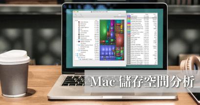 Mac 有沒有好用的資料夾檔案統計工具?Disk Inventory X