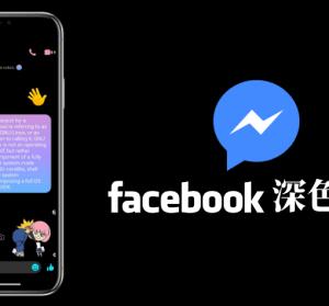 Facebook Messenger 測試 Dark Mode 深色模式,更省電閱讀更舒適!