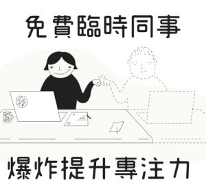 Focusmate 拒絕拖延,讓臨時同事提升你的工作效率!